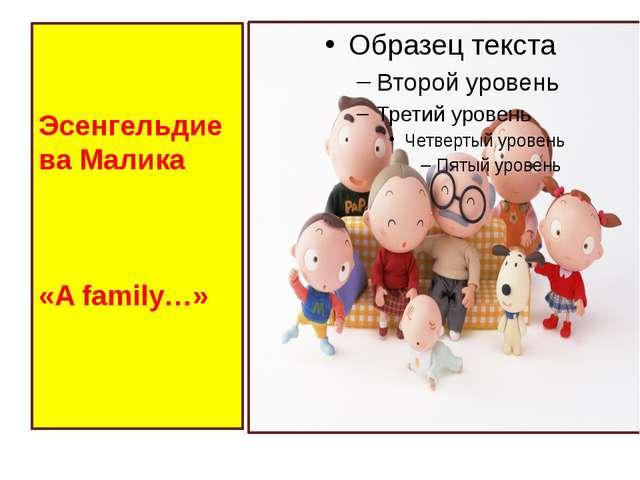 Эсенгельдиева Малика    «A family…»