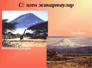 Сөнген жанартаулар Килиманджаро Эльбрус.