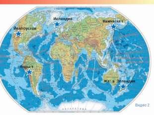 Гейзерлер қайда кездеседі? Йеллоустон Исландия Камчатка т Анды т Жаңа Зеланди