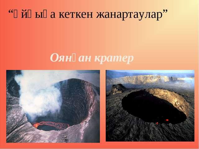 """""""Ұйқыға кеткен жанартаулар"""" Оянған кратер"""