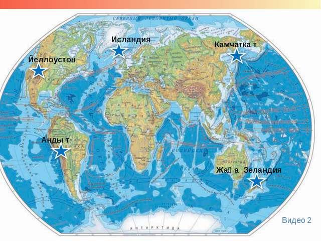 Гейзерлер қайда кездеседі? Йеллоустон Исландия Камчатка т Анды т Жаңа Зеланди...