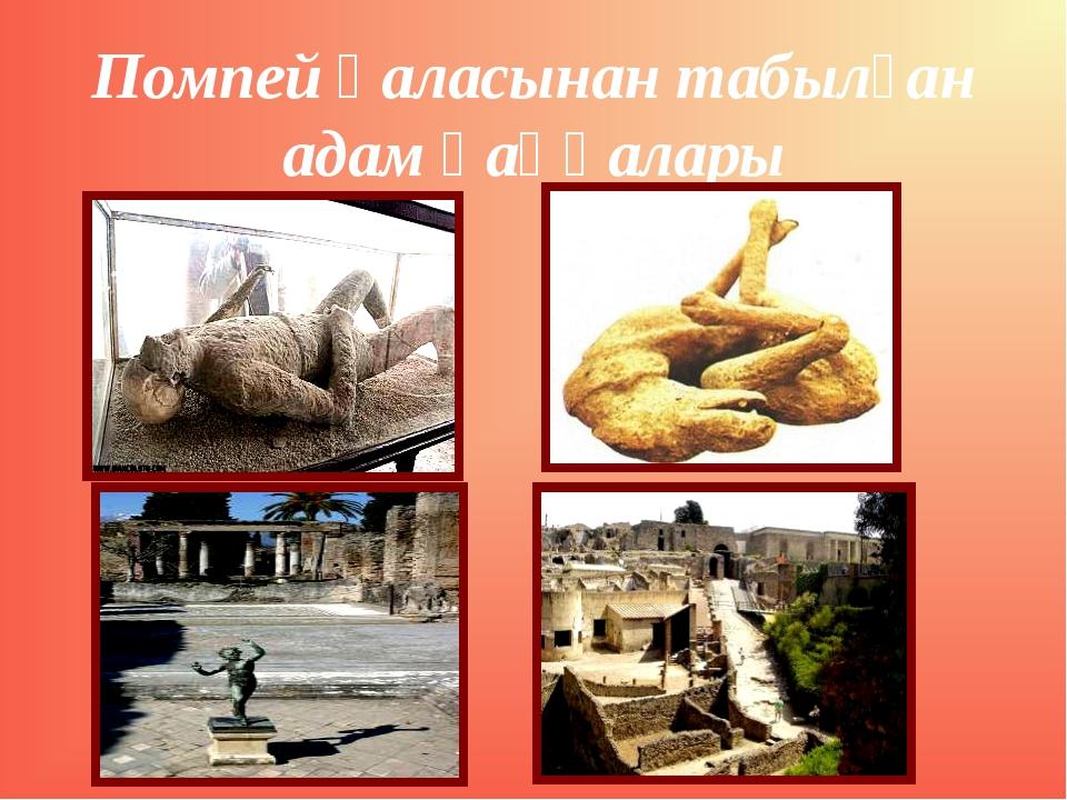Помпей қаласынан табылған адам қаңқалары