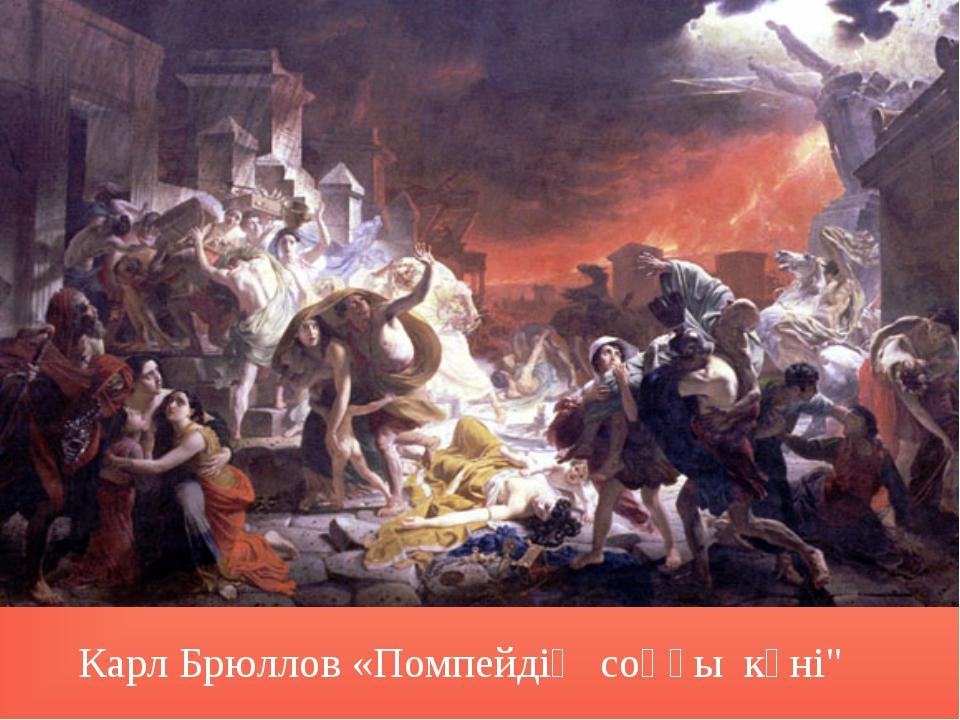 """Карл Брюллов «Помпейдің соңғы күні"""""""