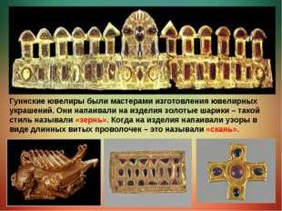 Гуннские ювелиры были мастерами изготовления ювелирных украшений. Они напаива