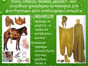 Кожа, шерсть, войлок, дерево – вот основные материалы кочевников для изготовл