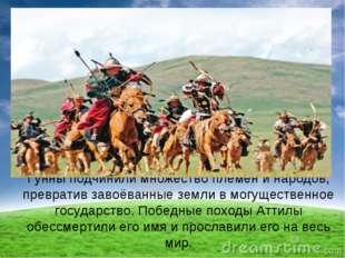Гунны подчинили множество племён и народов, превратив завоёванные земли в мог