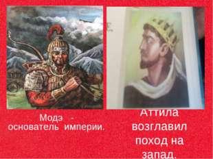 Аттила возглавил поход на запад. Модэ - основатель империи. В 209 году объяви