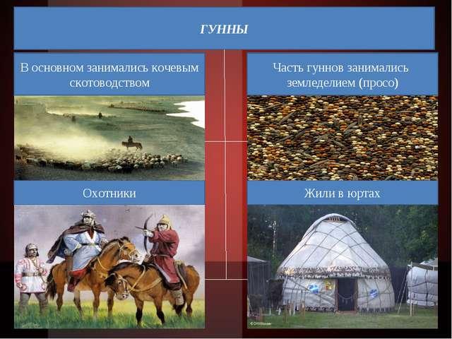 ГУННЫ В основном занимались кочевым скотоводством Жили в юртах Часть гуннов з...