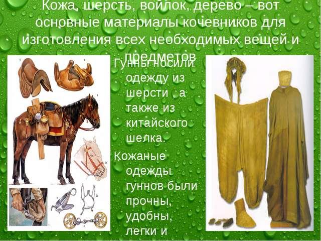 Кожа, шерсть, войлок, дерево – вот основные материалы кочевников для изготовл...