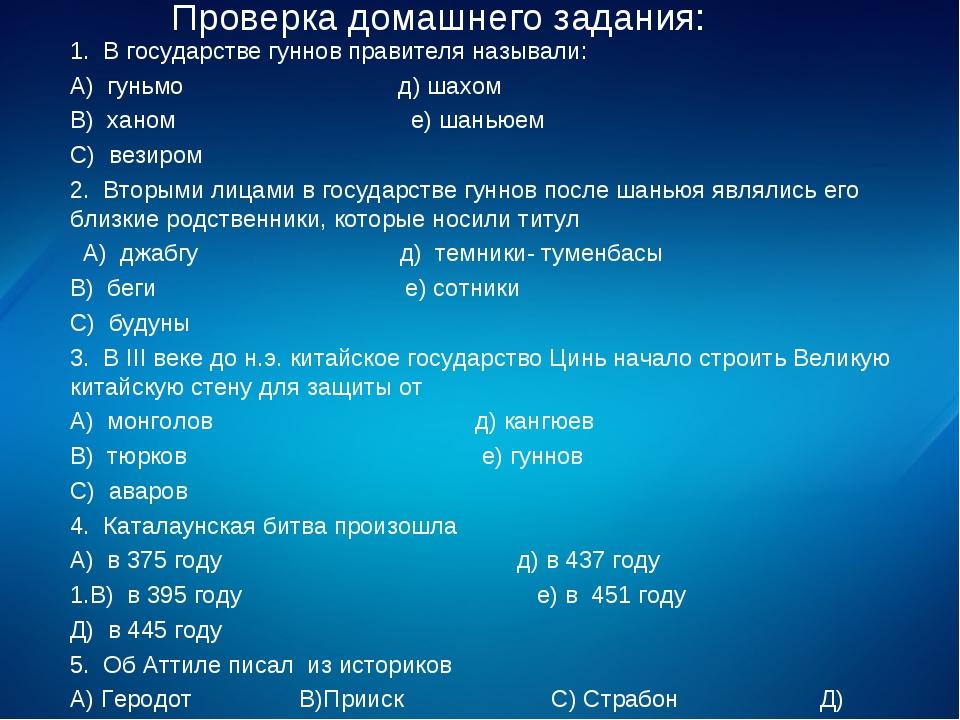 Проверка домашнего задания: 1. В государстве гуннов правителя называли: А) гу...