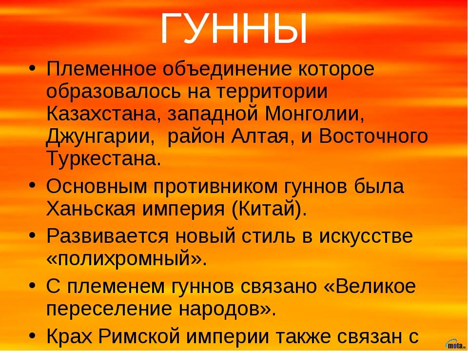 ГУННЫ Племенное объединение которое образовалось на территории Казахстана, за...