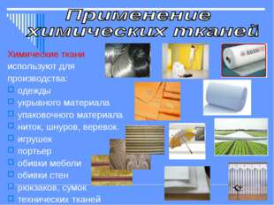 Химические ткани используют для производства: одежды укрывного материала упак