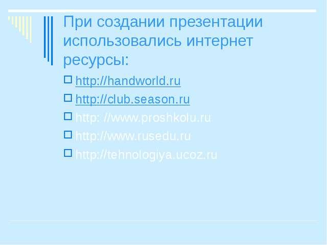 При создании презентации использовались интернет ресурсы: http://handworld.ru...