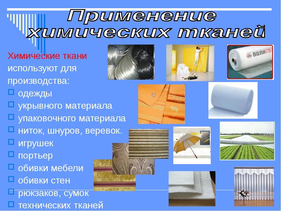 Химические ткани используют для производства: одежды укрывного материала упак...