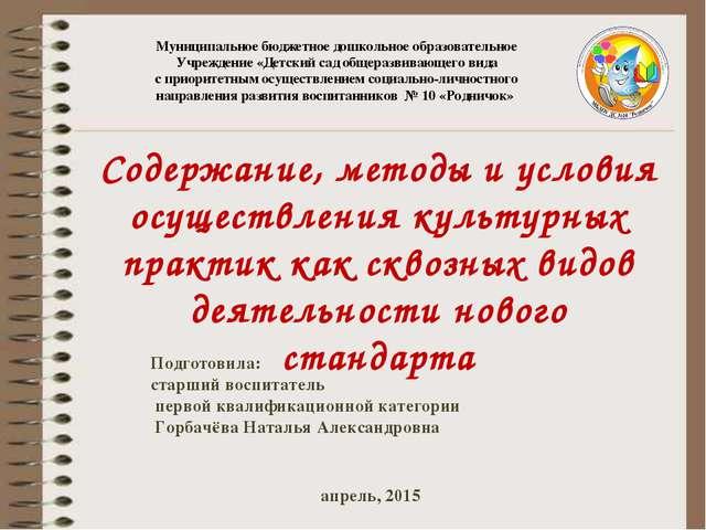 Подготовила: старший воспитатель первой квалификационной категории Горбачёва...