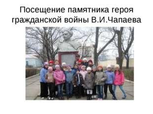 Посещение памятника героя гражданской войны В.И.Чапаева