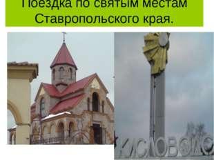 Поездка по святым местам Ставропольского края.