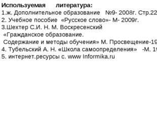 Используемая литература: 1.ж. Дополнительное образование №9- 2008г. Стр.22 2.