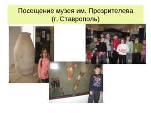 Посещение музея им. Прозрителева (г. Ставрополь)