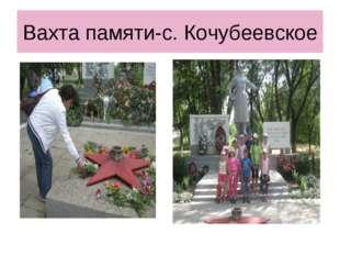 Вахта памяти-с. Кочубеевское