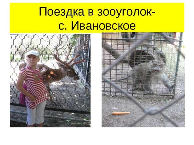 Поездка в зооуголок- с. Ивановское