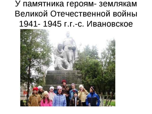 У памятника героям- землякам Великой Отечественной войны 1941- 1945 г.г.-с. И...
