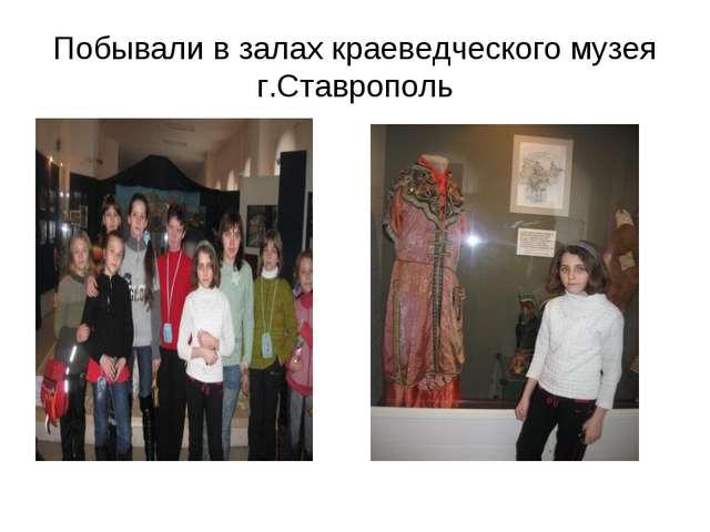 Побывали в залах краеведческого музея г.Ставрополь