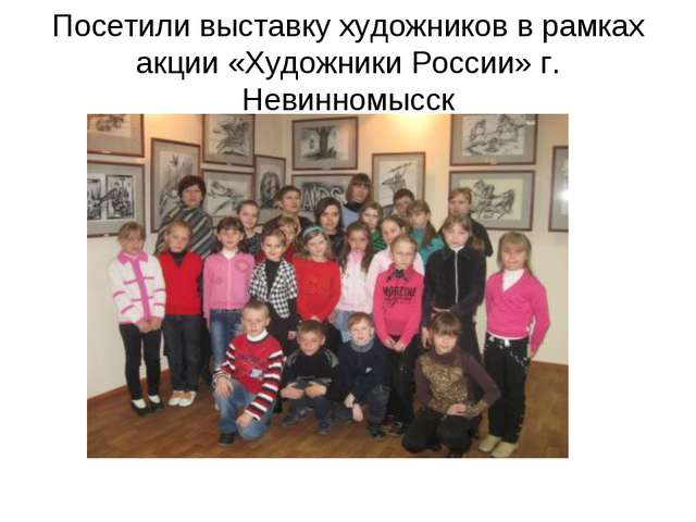 Посетили выставку художников в рамках акции «Художники России» г. Невинномысск