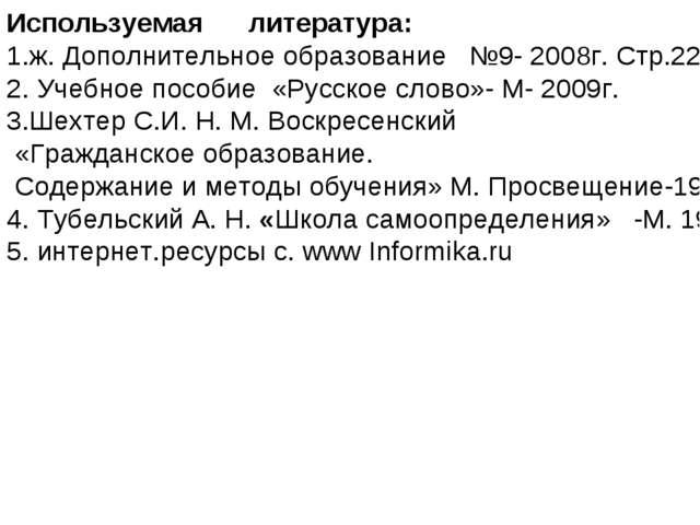 Используемая литература: 1.ж. Дополнительное образование №9- 2008г. Стр.22 2....
