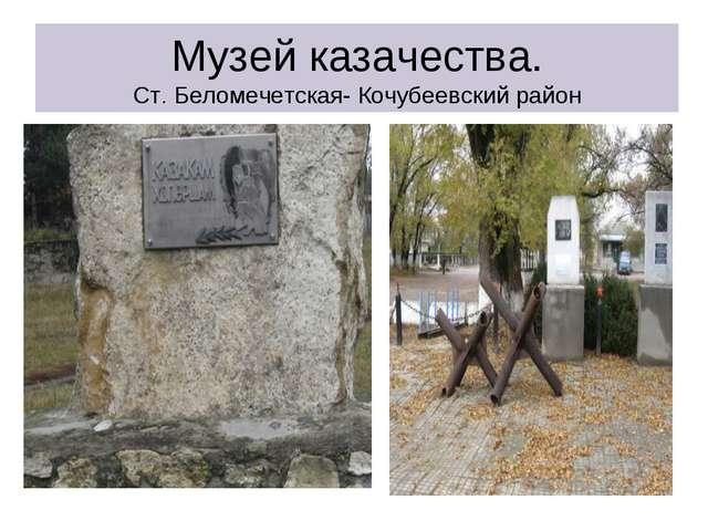 Музей казачества. Ст. Беломечетская- Кочубеевский район