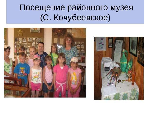 Посещение районного музея (С. Кочубеевское)