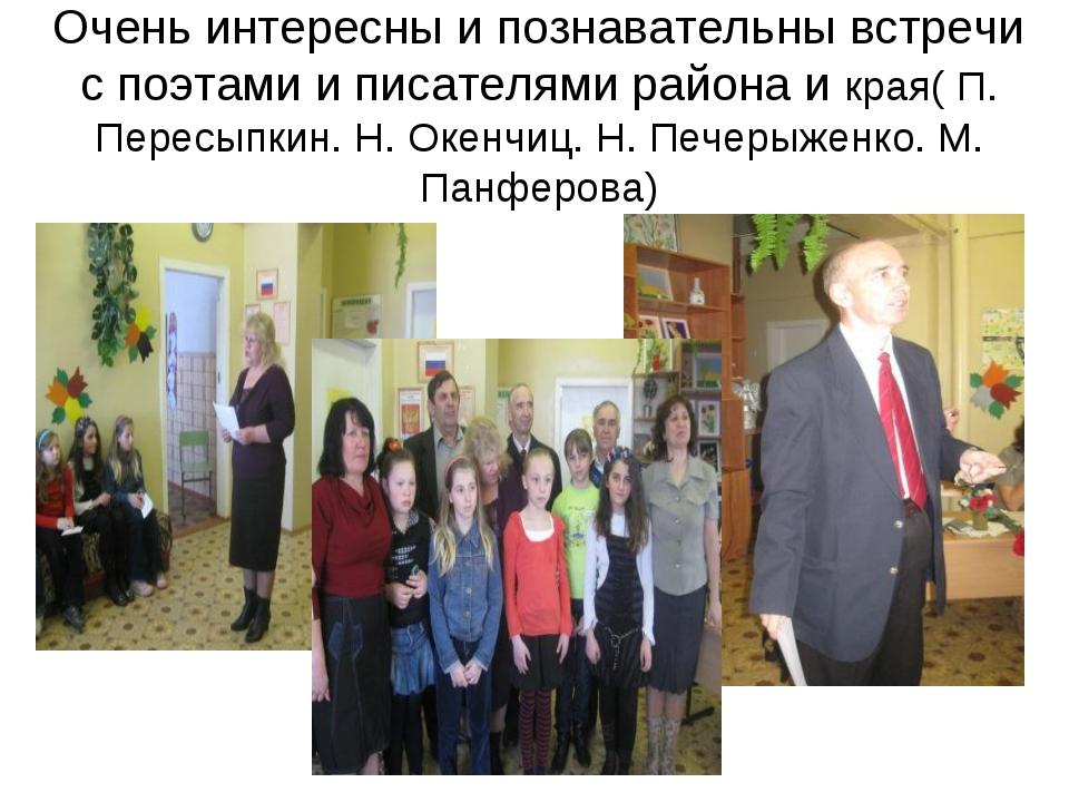 Очень интересны и познавательны встречи с поэтами и писателями района и края(...