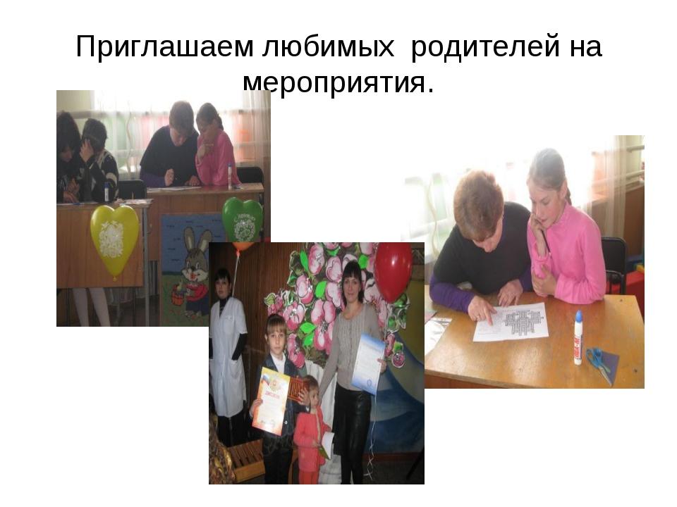 Приглашаем любимых родителей на мероприятия.