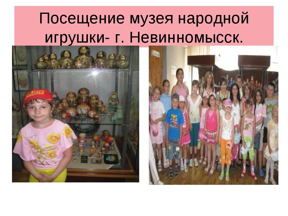 Посещение музея народной игрушки- г. Невинномысск.