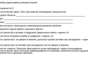 Показатели оценки работы ученика в группе Приложение № 3 диагностическая карт