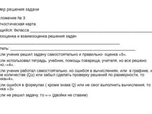 Пример решения задачи Приложение № 3 диагностическая карта Учащийся: 8класса