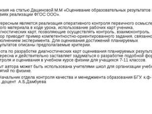 Рецензия на статью Дашиновой М.М «Оценивание образовательных результатов в ус