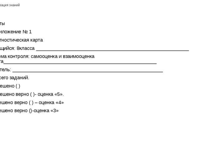 Актуализация знаний Тесты Приложение № 1 диагностическая карта Учащийся: 8кла...