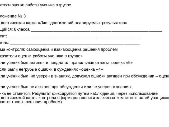 Показатели оценки работы ученика в группе Приложение № 3 диагностическая карт...
