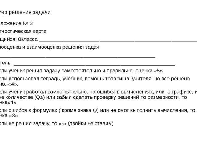Пример решения задачи Приложение № 3 диагностическая карта Учащийся: 8класса...