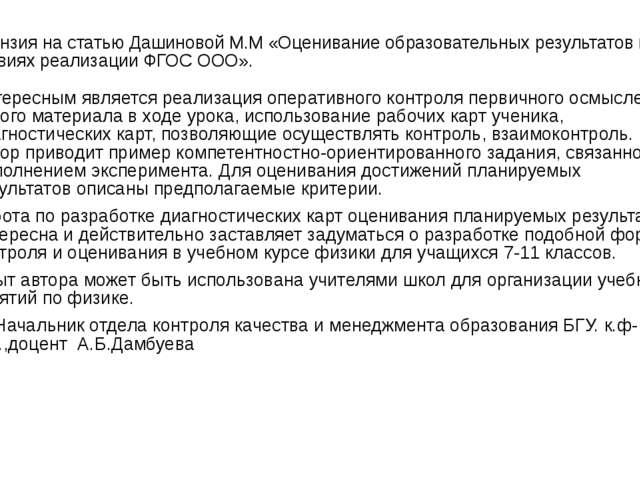 Рецензия на статью Дашиновой М.М «Оценивание образовательных результатов в ус...