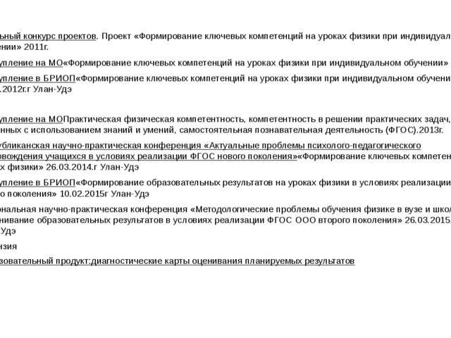 Школьный конкурс проектов. Проект «Формирование ключевых компетенций на урок...
