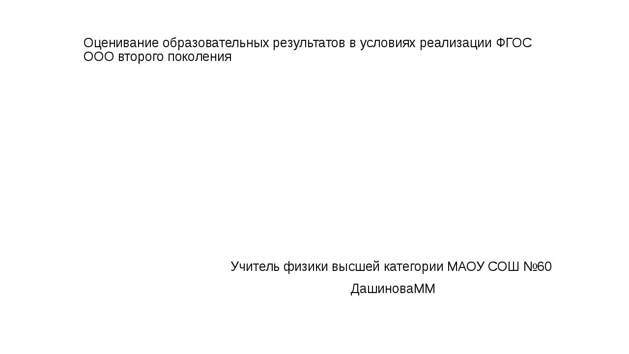 Оценивание образовательных результатов в условиях реализации ФГОС ООО второго...