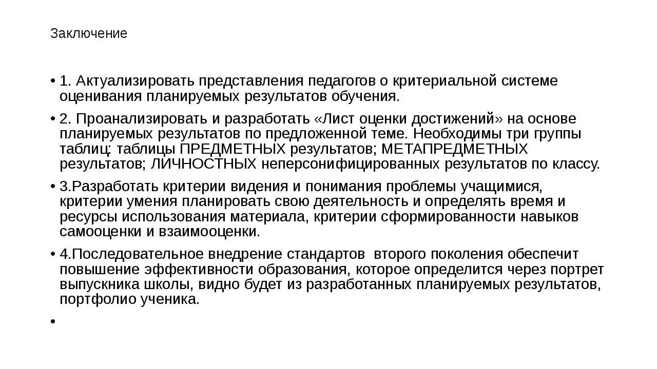 Заключение 1. Актуализировать представления педагогов о критериальной системе...