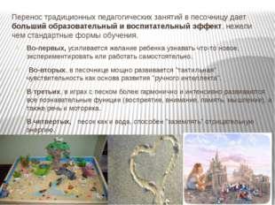 Перенос традиционных педагогических занятий в песочницу дает больший образова