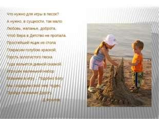 Что нужно для игры в песок? А нужно, в сущности, так мало: Любовь, желанье,