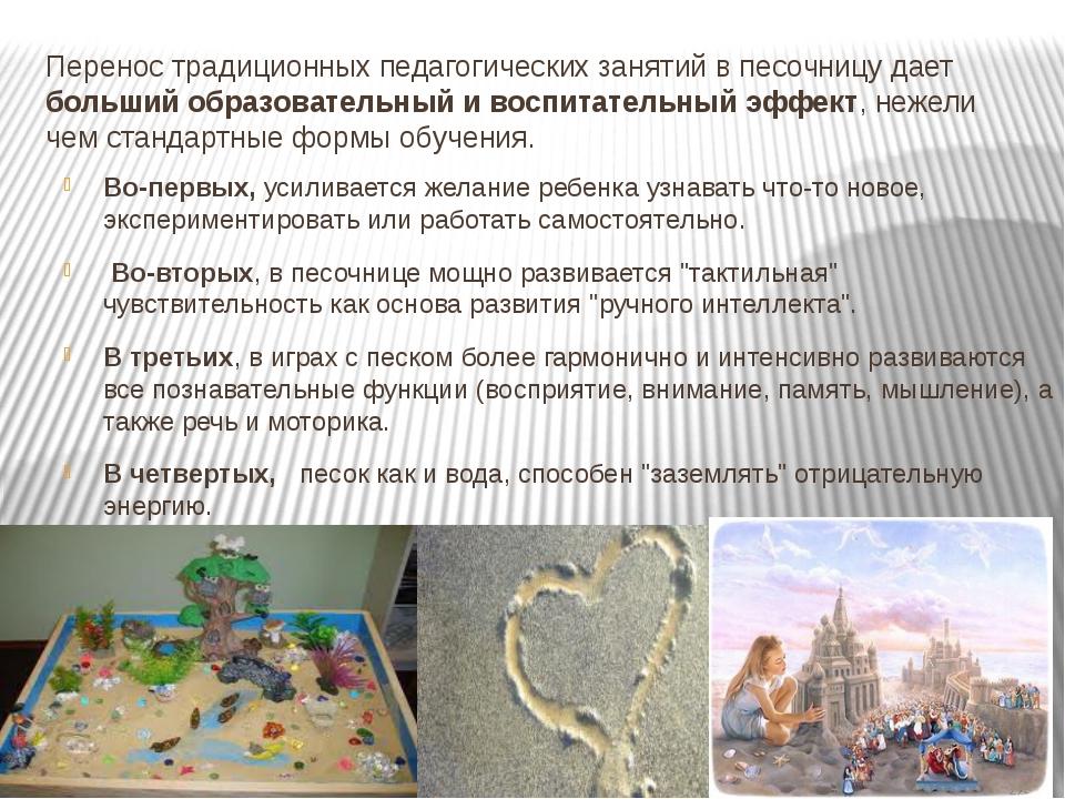 Перенос традиционных педагогических занятий в песочницу дает больший образова...