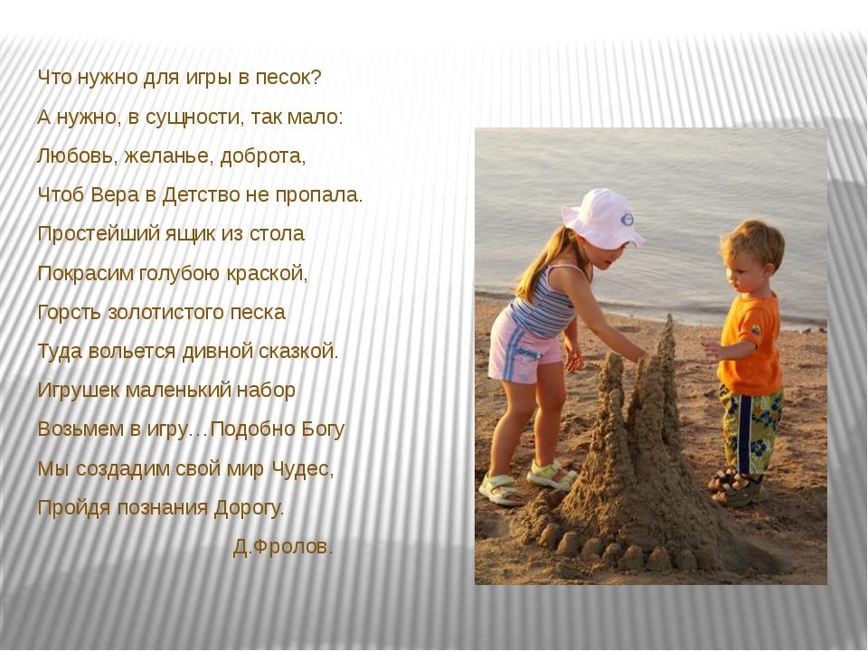 Что нужно для игры в песок? А нужно, в сущности, так мало: Любовь, желанье,...