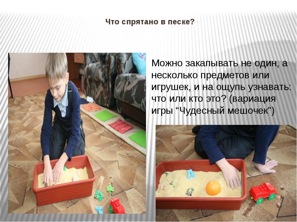 Что спрятано в песке? Можно закапывать не один, а несколько предметов или игр...