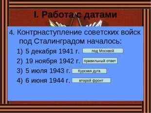 I. Работа с датами 4. Контрнаступление советских войск под Сталинградом начал